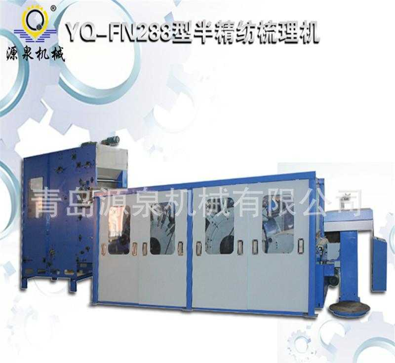 半精纺梳理机全自动高效梳理机纺织机械