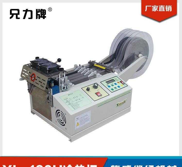 直销 织带热切机 纺织机械设备 电脑切带机XL-160H冷热