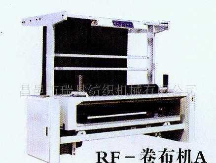 专业生产 卷布机 纺织机械 印染机械 卷验机 纺织机械厂