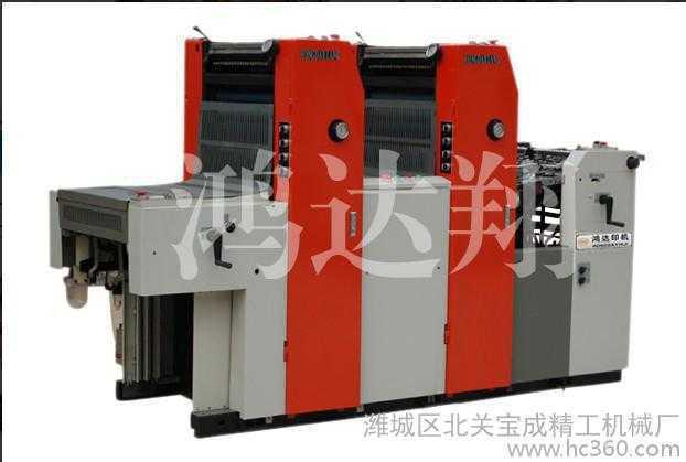 供应鸿达翔胶印机|印刷机 厂家直销