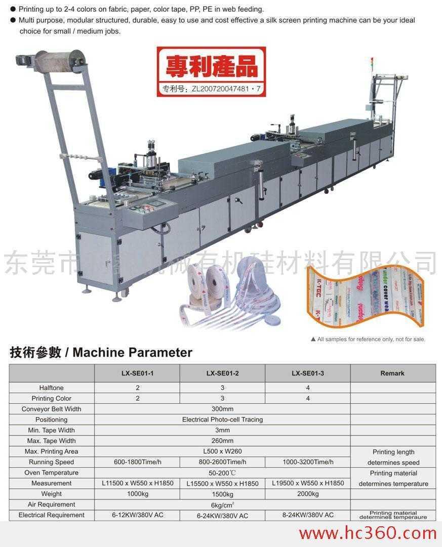 供应全自动印带机、多功能4色硅胶油墨丝印机、织带印刷机、印花设备