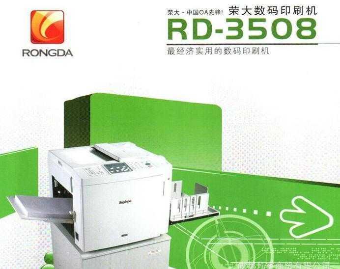成都打印机 成都复印机 四川速印机 成都荣大数码一体化印刷机