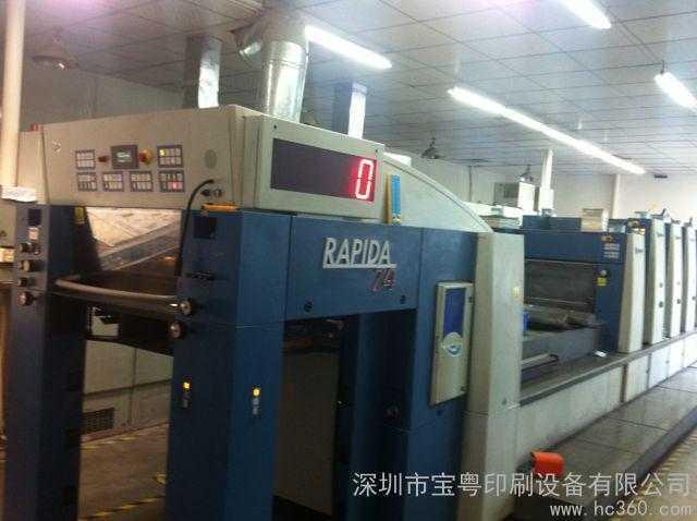 供应高宝KbaKBA74-5+L四开五色UV印刷机