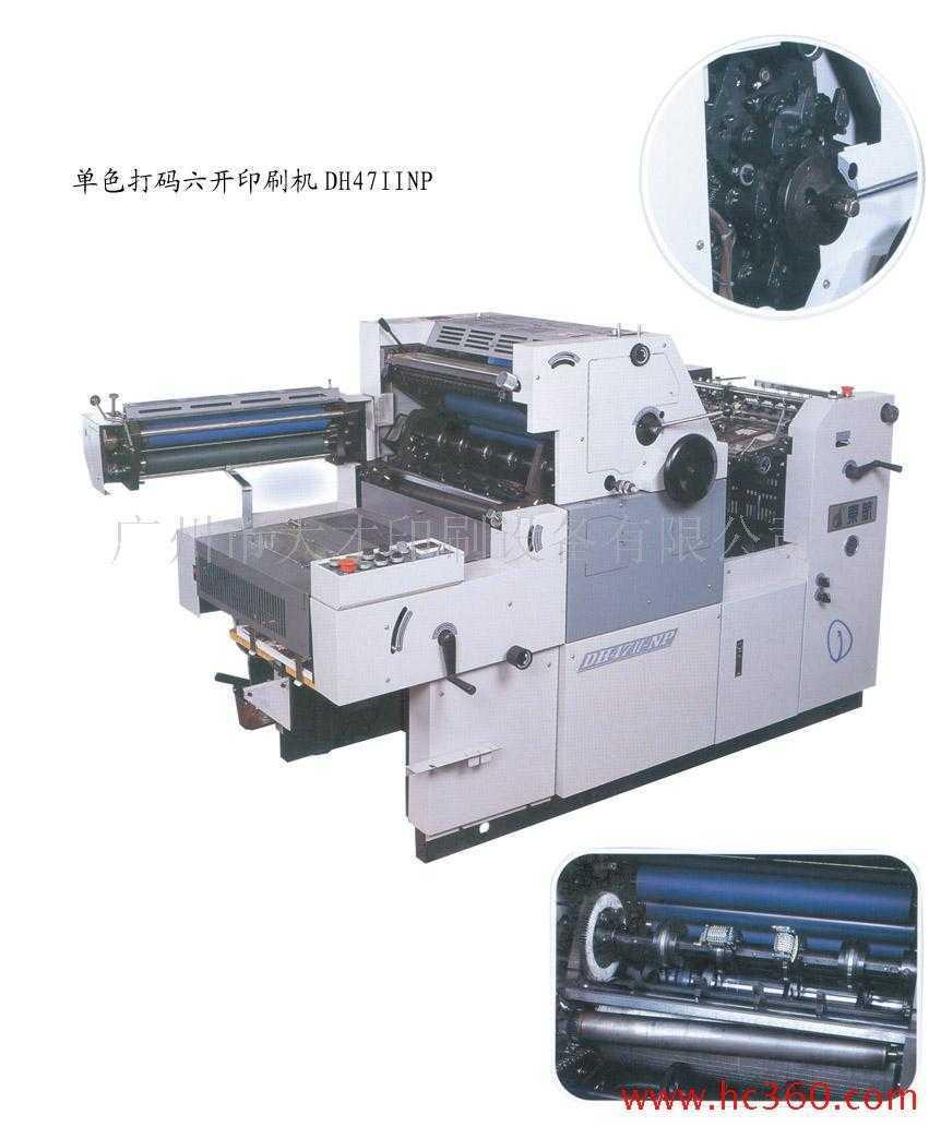 供应六开单色打码印刷机