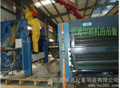 供应成都工厂搬迁设备搬迁之印刷机、注塑机搬迁