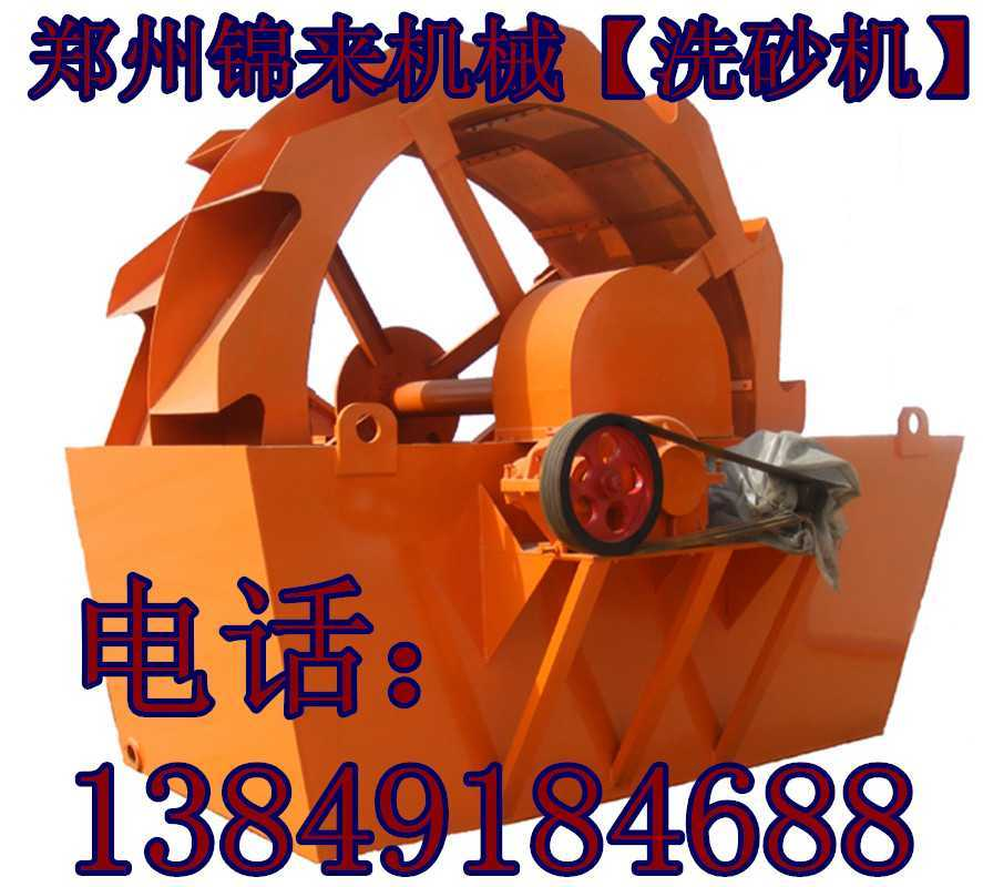 郑州锦来水力选矿设备   长期生产供应洗砂机 轮式洗砂机  质量可靠