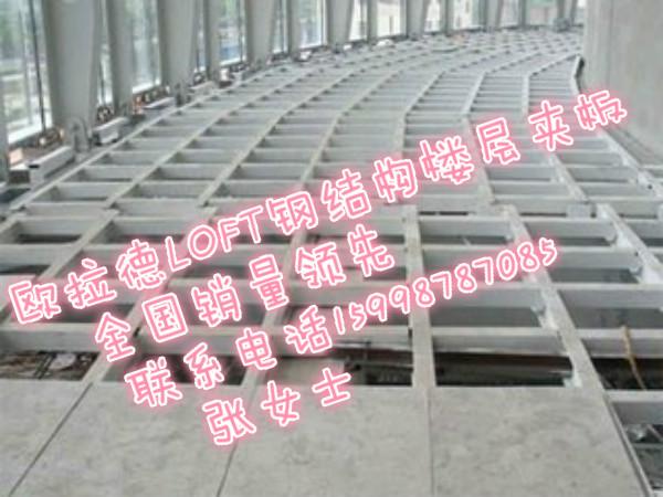 资讯专栏LOFT钢结构楼层板走向市场之日可待