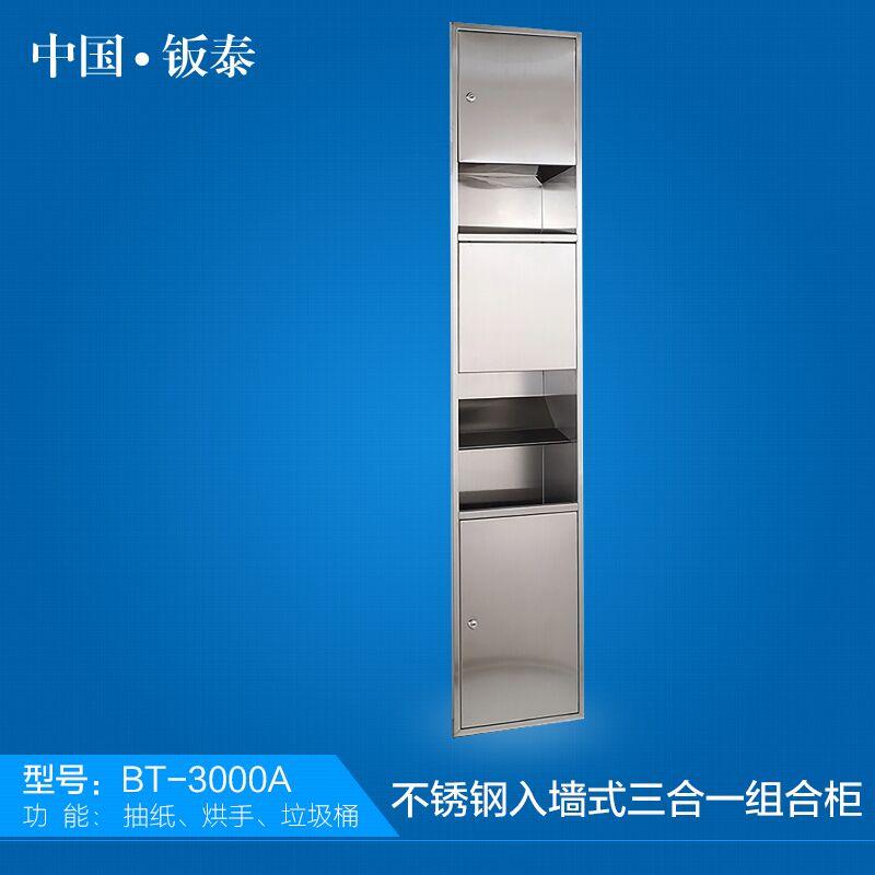 供应卫浴专用 入墙式不锈钢三合一组合柜 多功能组合柜