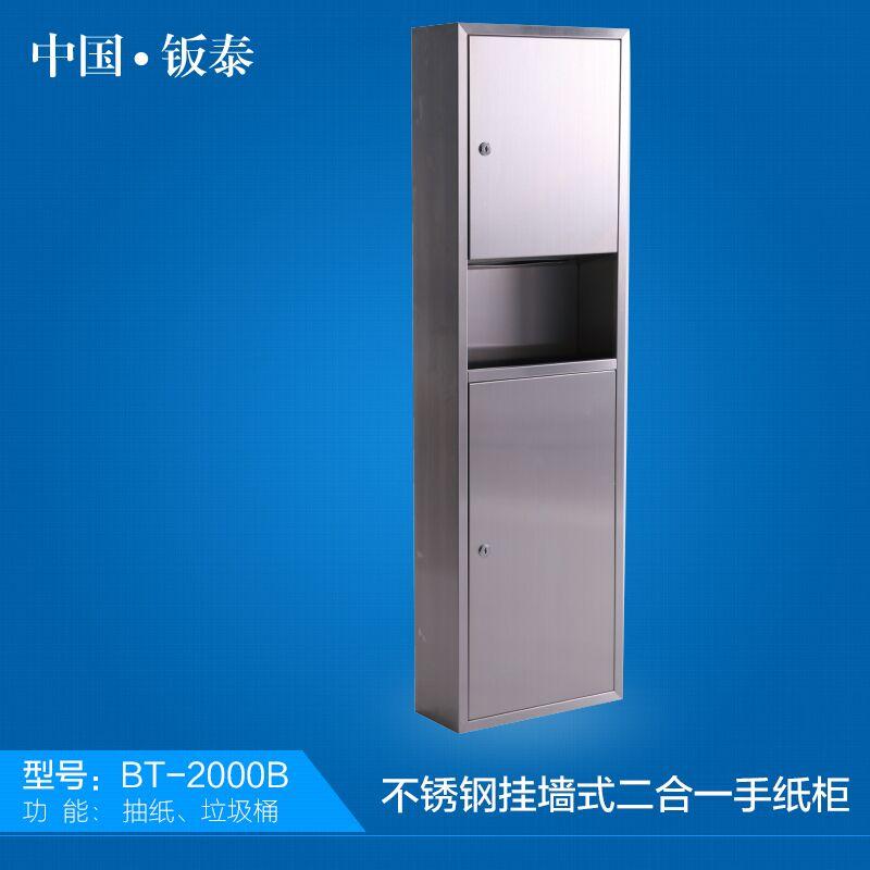 供应北京 天津 南京 河南卫浴专用 挂墙式不锈钢二合一手纸柜