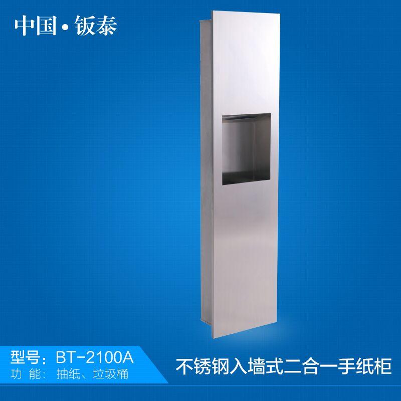 供应酒店豪华专用 入墙式不锈钢二合一手纸柜