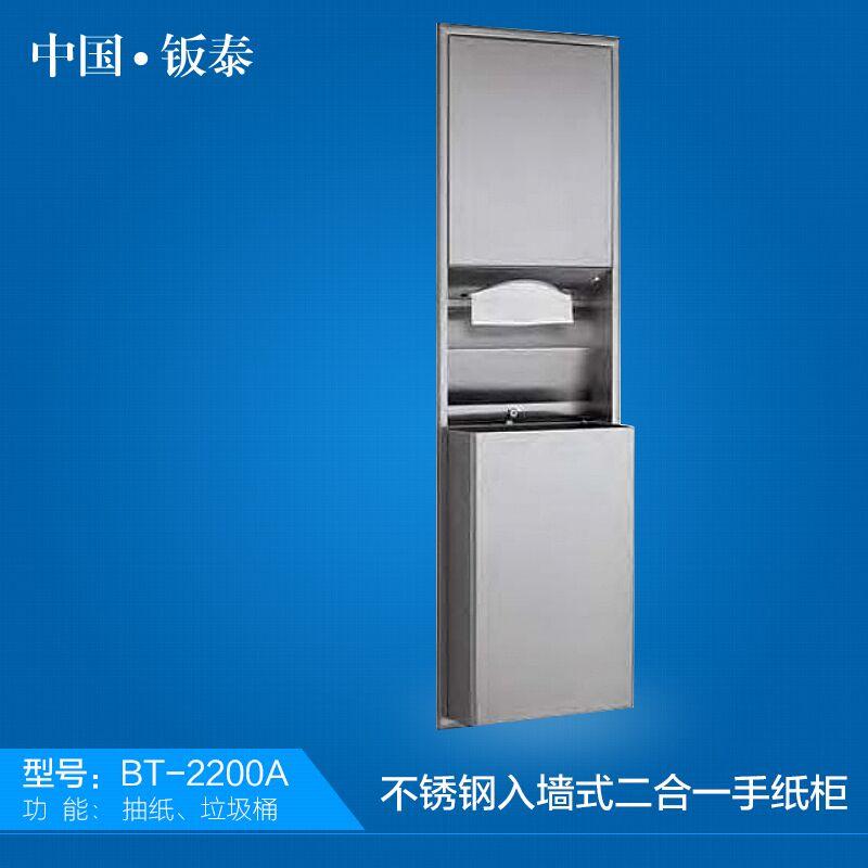 供应高端 大气 上档次就用 入墙式不锈钢二合一手纸柜