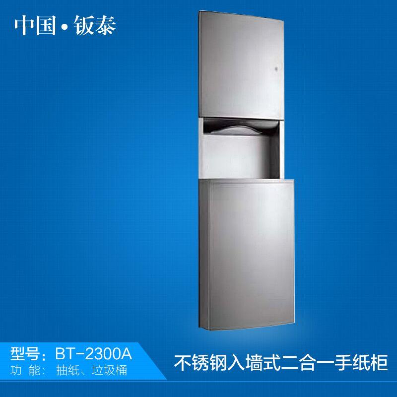 供应公共卫生间专用 入墙式不锈钢二合一手纸柜