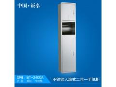 供应高端 卫浴专用 入墙式不锈钢二合一手纸柜