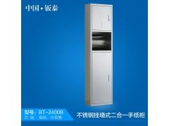 供应卫浴专用 精致 挂墙式不锈钢二合一手纸柜