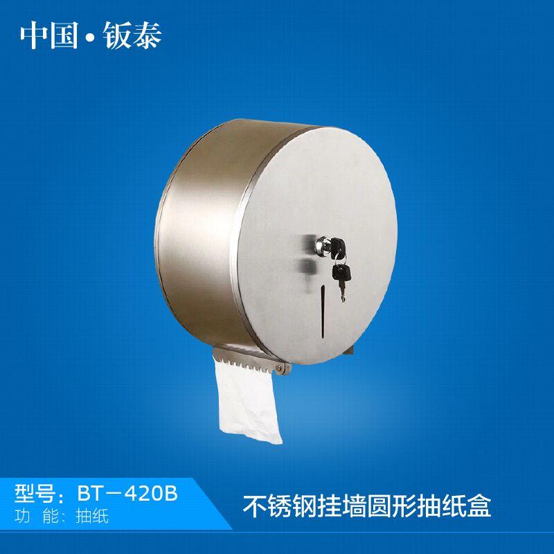 卫浴专用 挂墙式不锈钢抽纸盒 BT-420B纸巾盒 手纸架