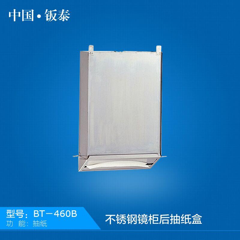 供应卫浴专用 不锈钢镜柜后抽纸盒 暗藏式手纸盒