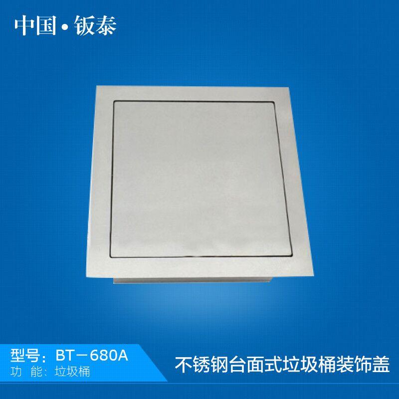 供应全国公共卫生间专用中国·钣泰 不锈钢台面式垃圾桶装饰盖