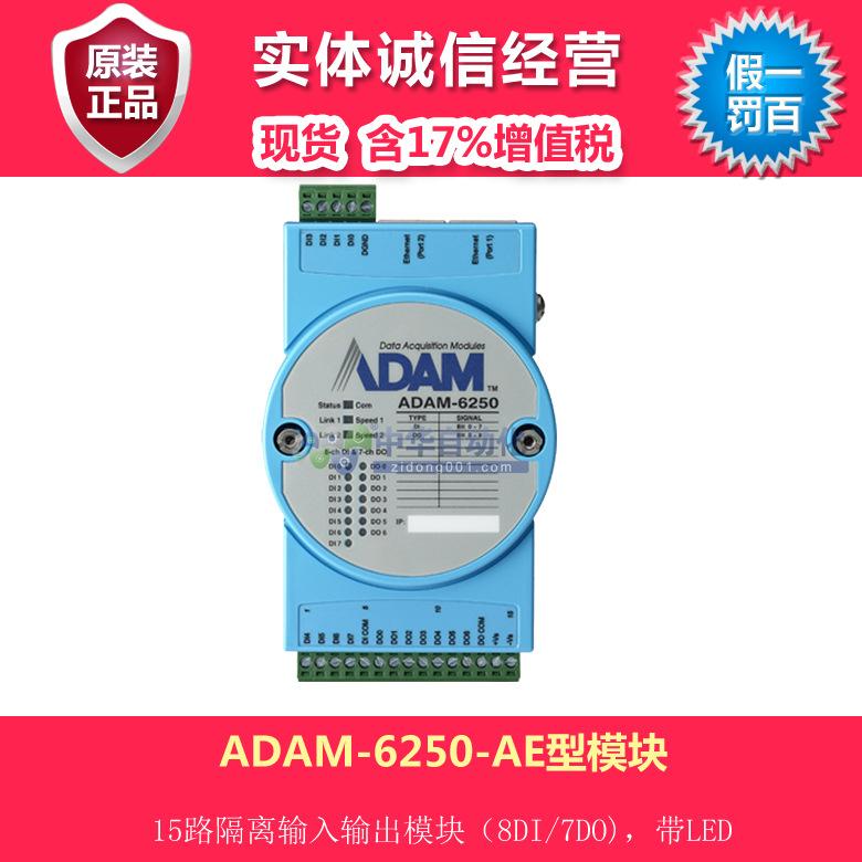 研华 ADAM-6250-AE型15路隔离输入输出模块