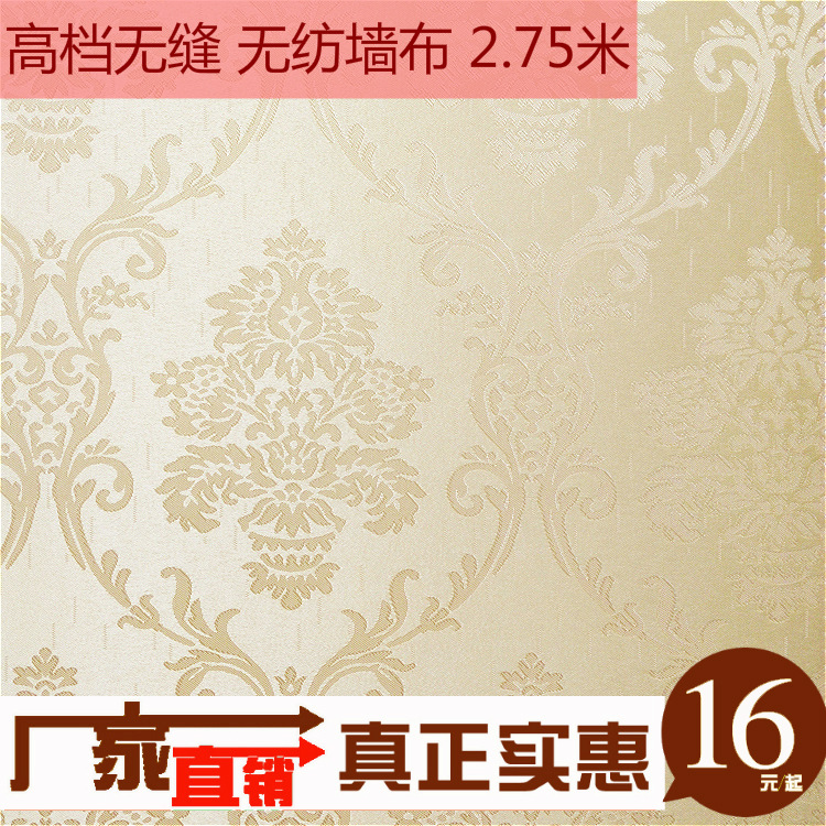 富立彩无缝墙布厂家 素色欧式家装提花工程壁布 无纺布墙纸特价