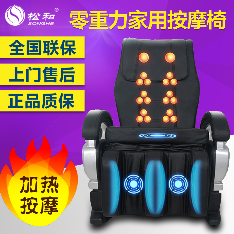 松和豪华智能按摩椅厂家批发家用多功能电动太空舱沙发全身按摩器