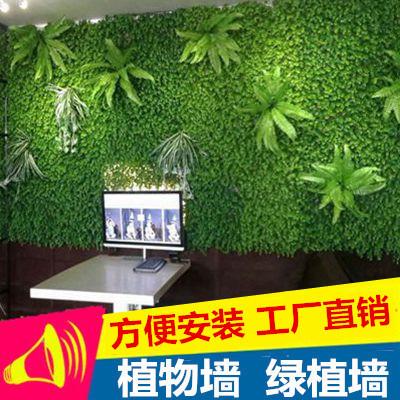 仿真草坪绿植墙仿真植物墙装饰塑料人工草皮尤加利绿色假植物批发