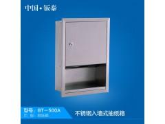 供应全国公共卫生间专用 入墙式不锈钢抽纸盒 纸巾盒 抽纸箱