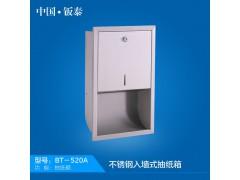 供应全国公共卫生间专用 入墙式不锈钢抽纸箱 手纸箱 纸巾架