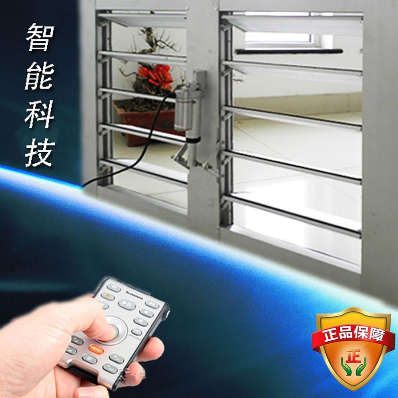正品厂家直销电动百叶窗(手动、联动)专利技术