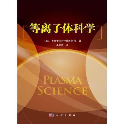 金属材料等离子体表面改性+等离子体科学技术及其在工业中的应用