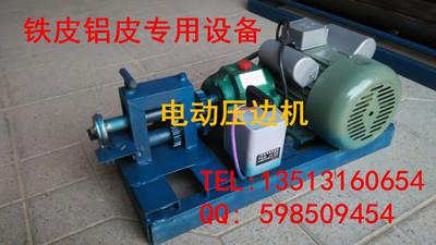 科学技术是第一生产力--供应广东省小型电动铁皮起线机厂家