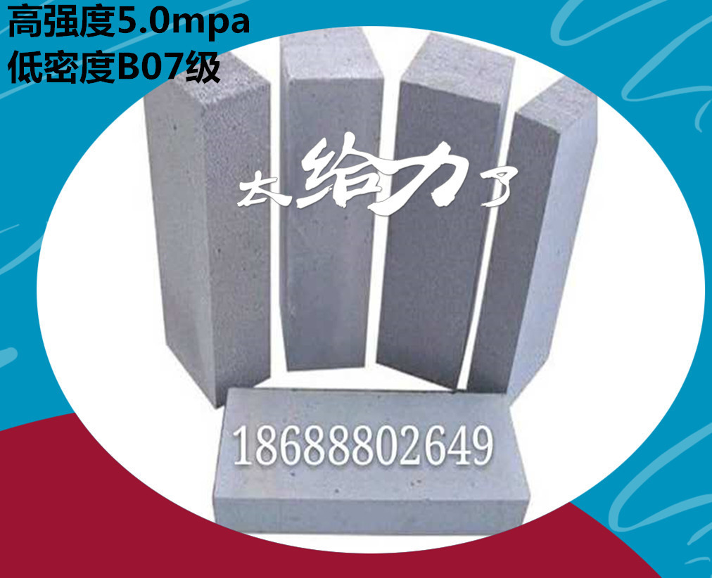 蒸压加气混凝土砌块、高强度加气块、加气砖、中山珠海厂价直销