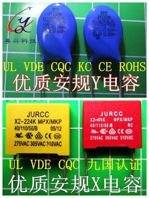 【采购商城】UL VDE安规电容器X2X1安规电容Y1Y2安规电容器全系列
