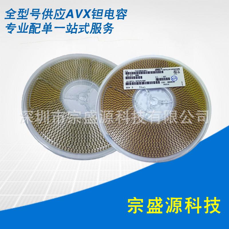 供应AVX钽电容 贴片电容 avx电容代理商 型号齐全 一站式配单服务