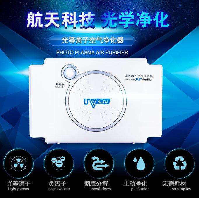 UVCN优微高科技紫外光等离子空气净化器甲醛雾霾宠物异味无耗材