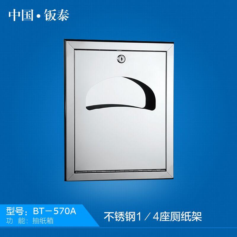 供应全国公共卫生间专用 不锈钢1/4座厕纸架 手纸架 抽纸盒