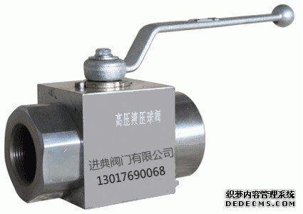 螺纹高压液压球阀64.0mpa