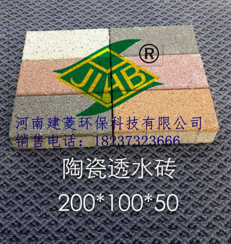 厂家直销 陶瓷颗粒透水砖、高强度混凝土透水砖防滑 抗冻环保