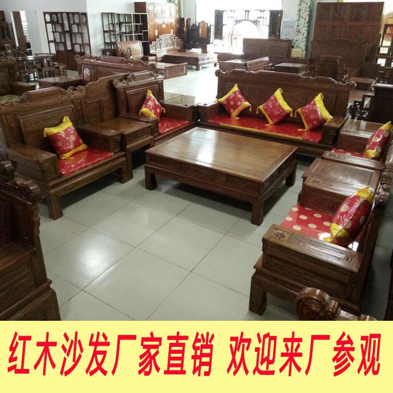 红木沙发实木中式古典仿古缅甸黄花梨沙发定制红木家具厂家直销