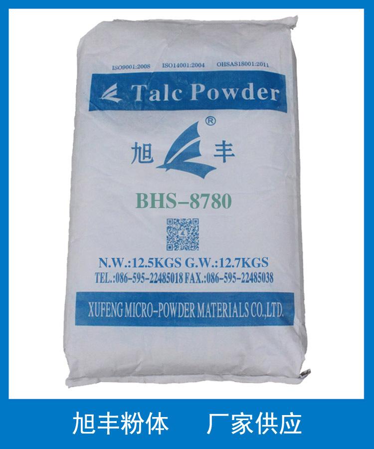 供应滑石粉 高纯度 工业级专用 BHS-8780