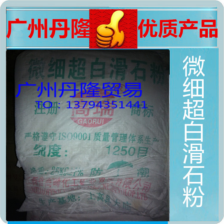 供应批发微细超白滑石粉(广州丹隆贸易)