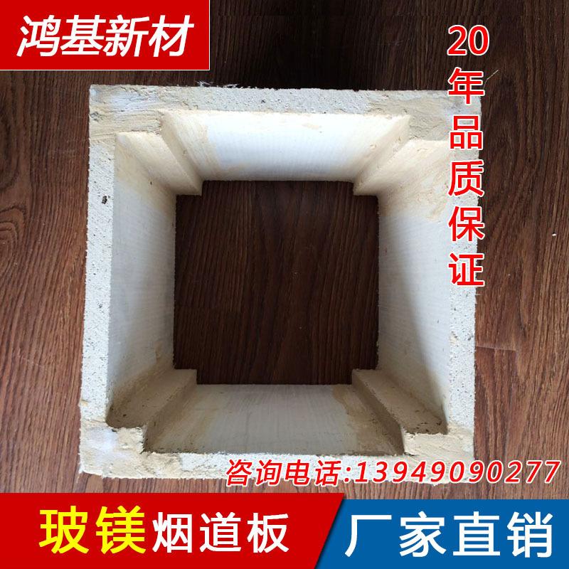 玻镁复合防火板 消防排烟板 通风烟道板 A级不燃 组合式专用板
