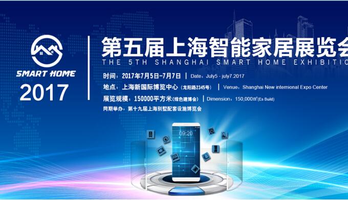 2017第五届中国(上海)智能产品&智能家居展览会