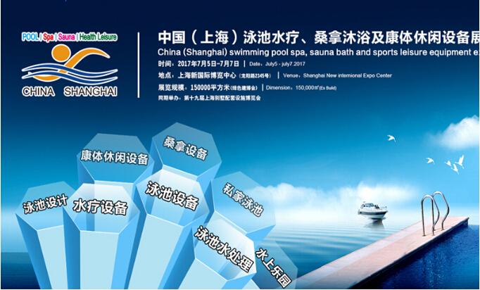 2017中国(上海)泳池水疗、桑拿沐浴及康体休闲设备展览会
