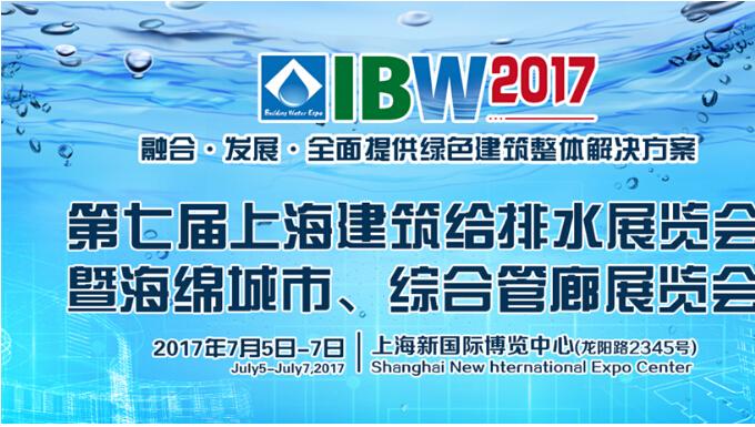 2017第7届上海建筑给排水暨海绵城市展览会