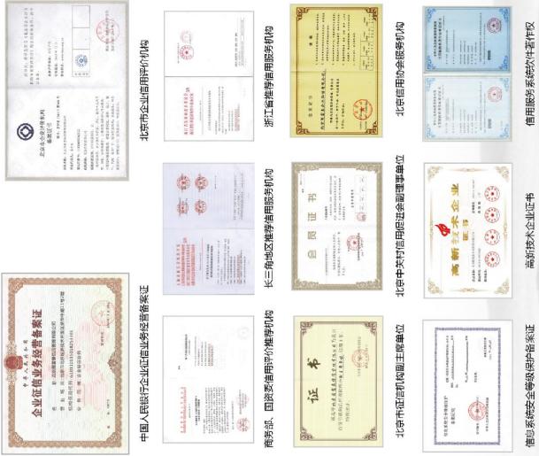 企业评级认证 唐山企业信用评级认证