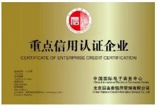 企业信用认证 到哪里办理企业信用认证 企业认证便宜 新型建材