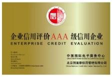 信用认证,我们更专业!