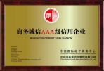 商务AAA诚信等级认证