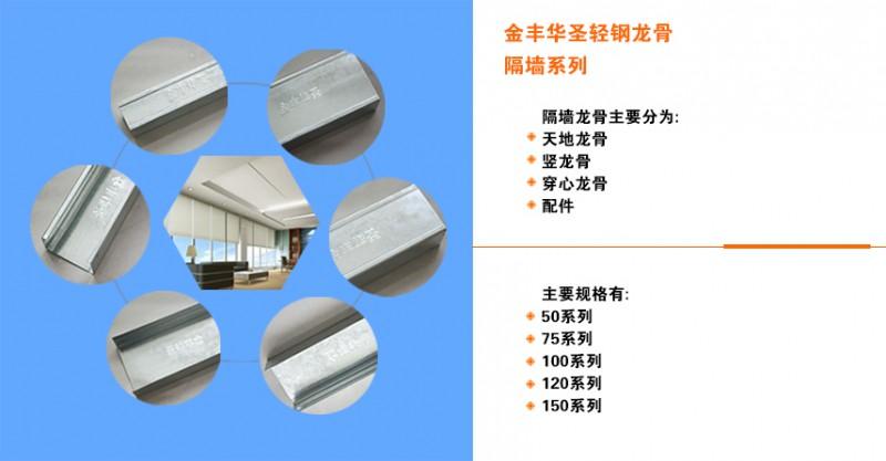 北京厂家供应轻钢龙骨、吊顶龙骨、隔墙龙骨