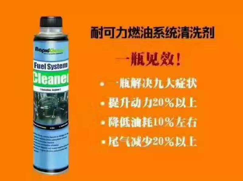 耐可力燃油系统清洁剂